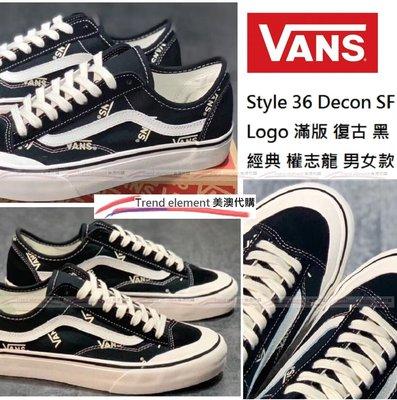 Vans Style 36 Decon SF 2019 復古 logo 滿版 黑 白 經典 百搭 低調 情侶 美澳代購