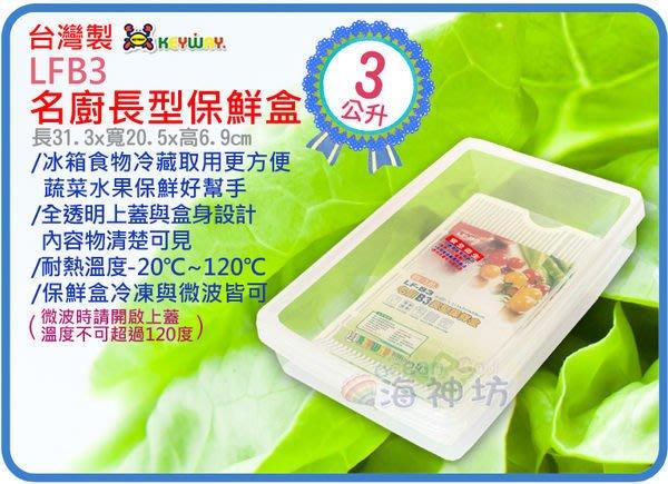 =海神坊=台灣製 KEYWAY LFB3 名廚長型保鮮盒 微波/冷凍庫 密封保鮮 附蓋+網 3L 12入950元免運