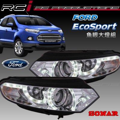 RC HID LED專賣店 福特 FORD ECOSPORT 魚眼大燈組 LED DRL式樣 台灣SONAR製