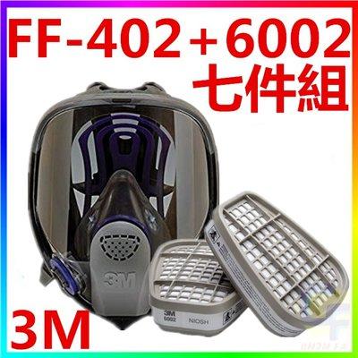 {CF舖}3M FF-402+6002...