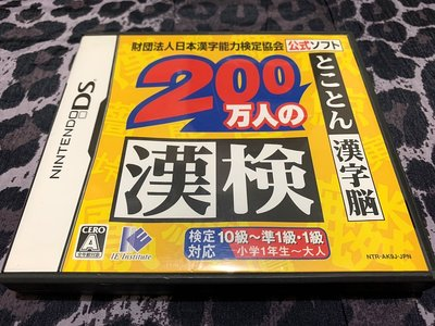 幸運小兔 NDS遊戲 NDS 200萬人的漢檢 日本漢字能力檢定協會 任天堂 2DS、3DS 適用 庫存