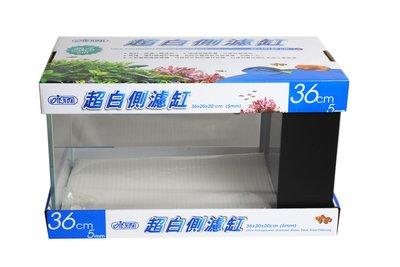 微笑的魚水族☆台灣ISTA-伊士達【側濾超白玻璃缸36cm (36x20x20cm)】含馬達+玻璃上蓋