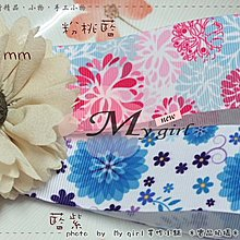 My girl╭*DIY材料、禮物包裝絲帶髮飾素材花紋圖案*38mm寬 - 造型花朵羅紋緞帶 (可選款) ZD0710*