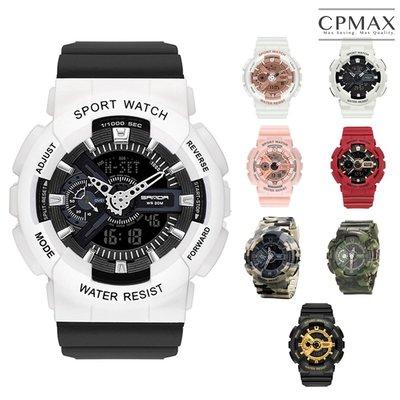 CPMAX 多功能運動電子錶 運動手錶 運動錶 手錶 流行錶 電子錶 男生運動手錶 女生運動手錶 鋼帶手錶 SW08