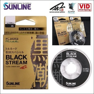 ❖天磯釣具❖最新版 8號 SUNLINE BLACK STREAM 松田競技 黑潮 頂級碳纖線 50M 日本製