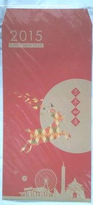 【1F17】全新未使用@2015台北市觀光局羊年如意紅包袋(只有1枚)
