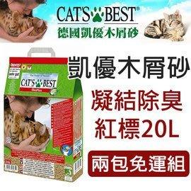 Ω永和喵吉汪Ω-【兩包組免運】德國cat's best 凱優《紅標》凝結木屑砂20L