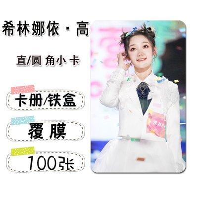 促銷特惠 希林娜依高個人周邊照片小卡100張不同直角圓角卡貼硬糖少女303