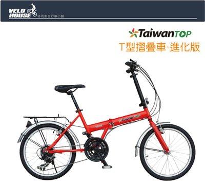 【飛輪單車】AiBIKE愛騎車 T-T022 20吋(定位式基本款-有貨架) 21速T型小摺車 臺灣製造(送三大好禮)