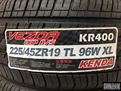 全新輪胎 KENDA 建大 KR400 225/45-19 台灣製造