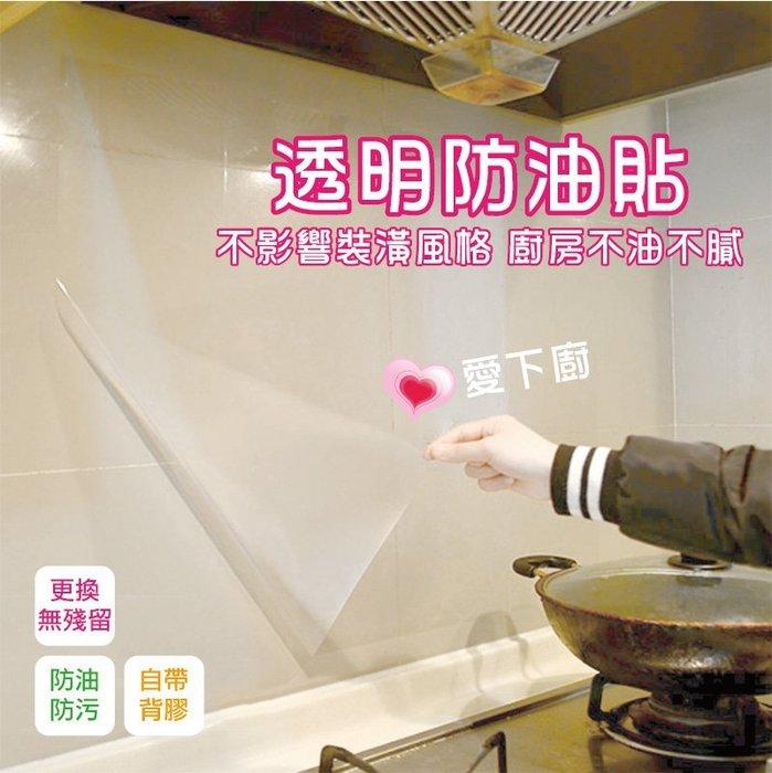 廚房透明耐熱防油保護貼隔油貼紙