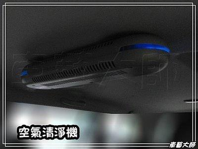 ☆車藝大師☆批發專賣 中央空調輔助系統 MAZDA5 WISH CADDY 空氣循環機 空氣清靜機 空氣清淨機