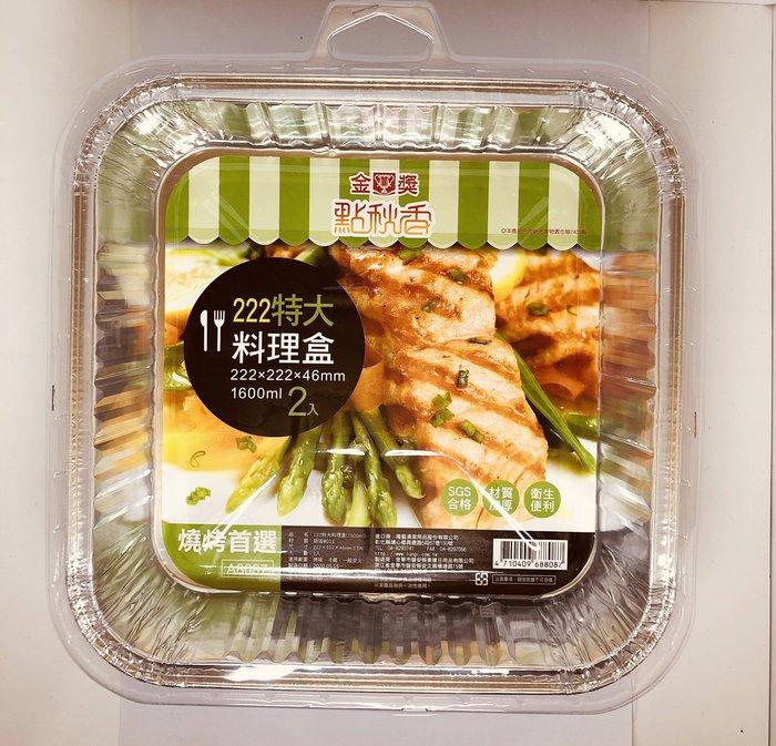 『料理盒』點秋香 鋁箔料理盒 特大/長方/圓型