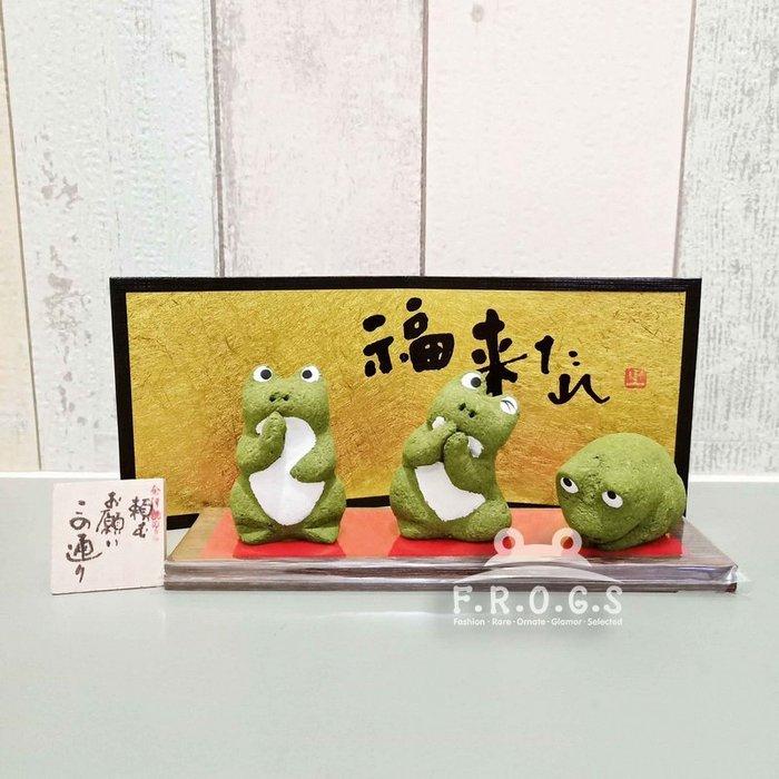 F.R.O.G.S AA0115(現貨)日本帶回純手工桐之粉人形館會津木之本福氣來三青蛙造型擺件禮品擺設裝飾品生日禮