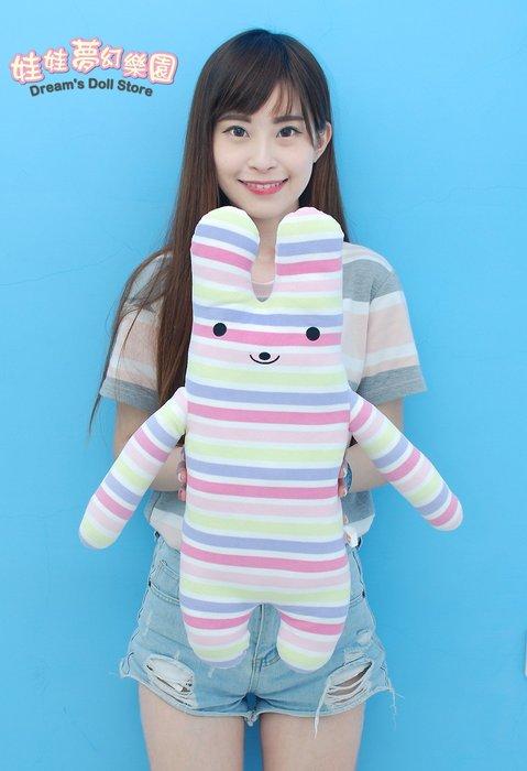 娃娃夢幻樂園~可愛長抱兔娃娃~綿綿兔~條紋兔~fumo兔~高55CM~兔子長抱枕~超柔軟~生日情人禮物~全省宅配