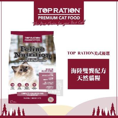 免運(TOP RATION美式優選)海陸雙饗配方天然貓糧。6kg。台灣製