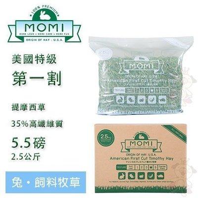 摩米MOMI特級一割提摩西牧草2.5kg(成兔、天竺鼠適合/可磨牙) 35%高纖維質初割牧草