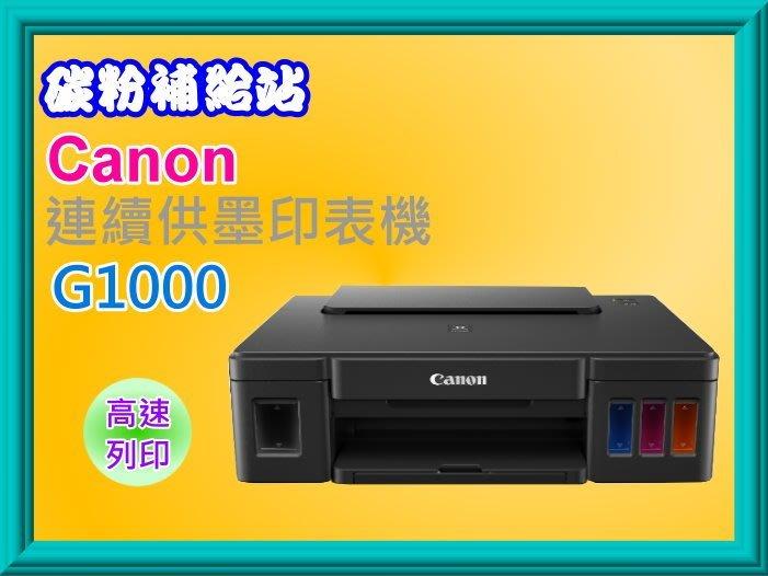 碳粉補給站【含稅】Canon PIXMA G1000原廠大供墨複合機【高速列印】