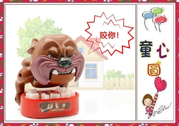 小心惡犬/家有惡犬~超夯整人玩具~(小)~刺激有趣◎童心玩具1館◎