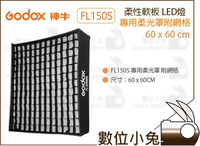 數位小兔【Godox 神牛 柔性軟板 LED燈 FL150S 專用柔光罩 附網格 60x60cm】無影罩 閃燈 柔光箱