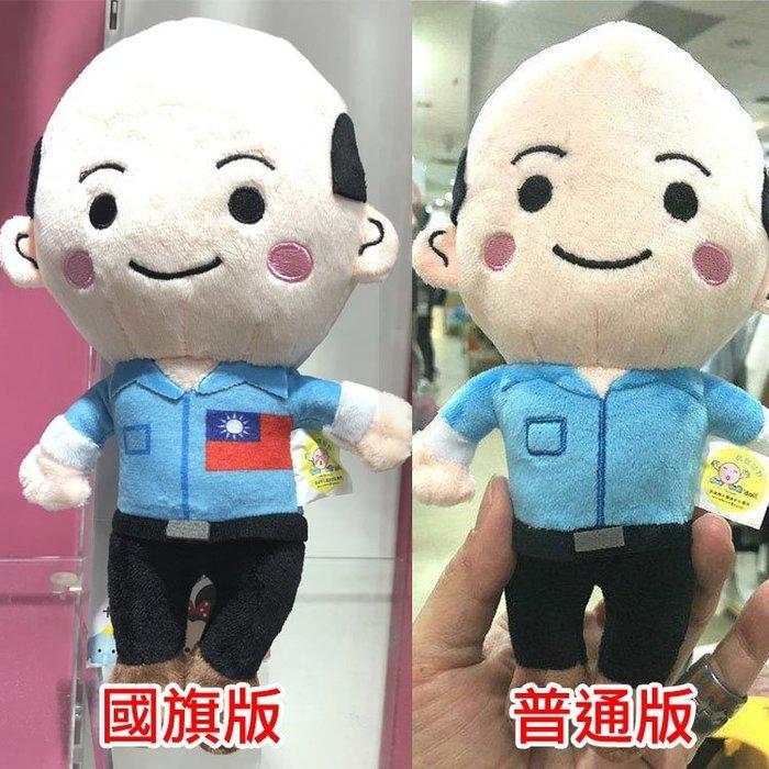 韓國瑜 韓總超人氣Q版 布偶 娃娃 公仔 禿子跟著月亮走 (國旗版/普通版)