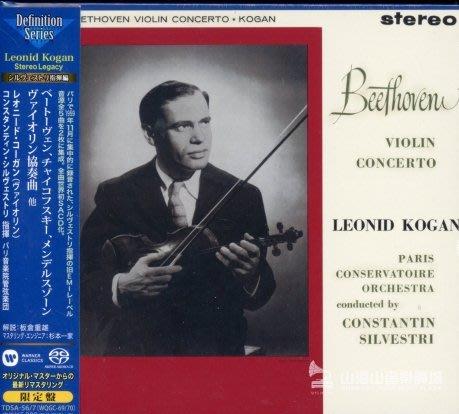 【SACD】貝多芬、莫札特、柴可夫斯基、孟德爾頌:小提琴協奏曲/ 柯崗---TDSA567