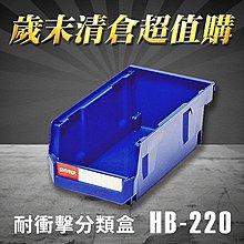 【歲末清倉超值購】 樹德 分類整理盒 HB-220  耐衝擊 收納 置物 /工具箱/工具盒/零件盒/分類盒/抽屜櫃/五金