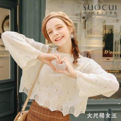 針織衫 秋季新款韓版女裝毛衣寬鬆鏤空套頭喇叭袖秋薄款打底 df5166