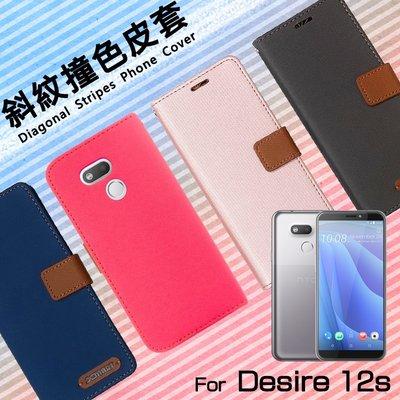 HTC Desire 12s 2Q72100 精彩款 斜紋撞色皮套 可立式 側掀 側翻 皮套 插卡 保護套 手機套