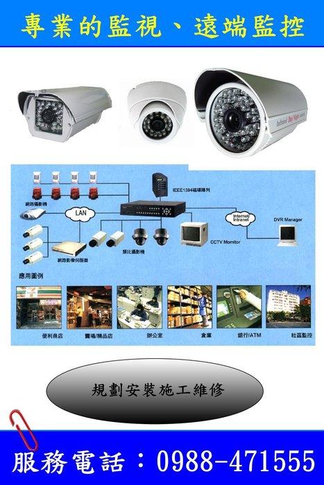竹南、頭份專業的監視 器、遠端監控、交換機、門禁管制 、ADSL、網路、會議室周邊設備,規劃安裝施工維修