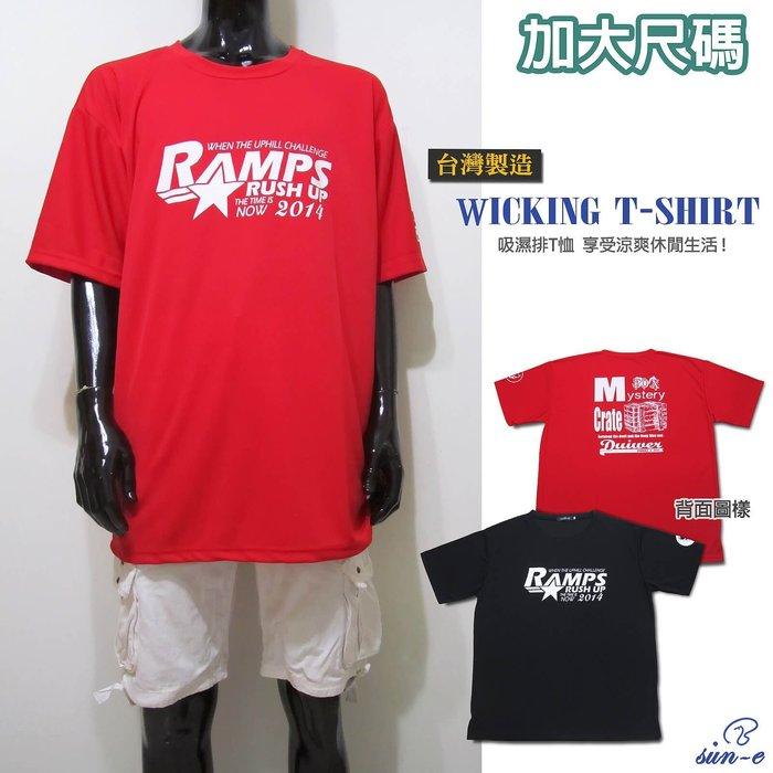 加大尺碼 台灣製 彈性 短袖圓領T恤 吸濕排汗 設計感圖案休閒TEE(310-7468-02)紅(21)黑 sun-e