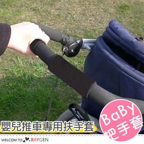 八號倉庫 嬰兒推車專用保護外層扶手套 把手套 2個裝【2A231Z812】