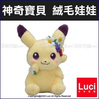 復活節 皮卡丘 花園派對 Easter Garden Party 絨毛娃娃 精靈寶可夢 神奇寶貝 LUCI日本代購