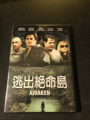 (全新未拆封)逃出絕命島 Awaken DVD(得利公司貨)
