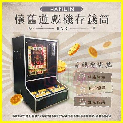 GM數位生活館?HANLIN-BAR 懷舊遊戲機存錢筒 小瑪莉遊戲機台 儲蓄麻仔台 彈珠檯儲錢箱 存錢筒