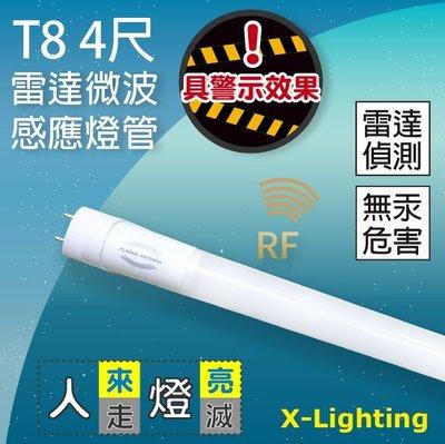290免運 LED T8 感應燈管 4尺 18W 1800流明 雷達微波 B款 30%車庫 停車場 地下室 走廊 4呎
