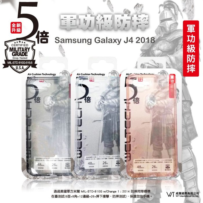 【WT 威騰國際】WELTECH Samsung Galaxy J4 2018 軍功防摔手機殼 四角氣墊隱形盾 - 透明