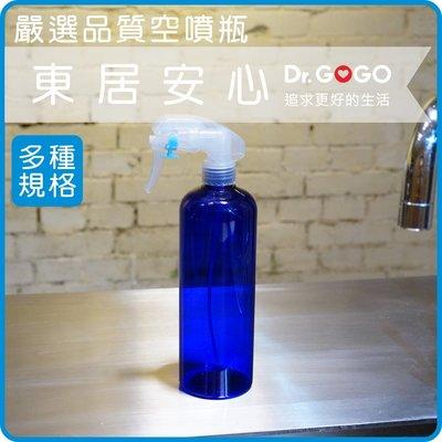 【Dr.GOGO】現貨 各類PET噴瓶500ml 酒精噴瓶 噴瓶 香水 旅行用噴瓶 外出用噴瓶 分裝瓶 出貨快 東居安心