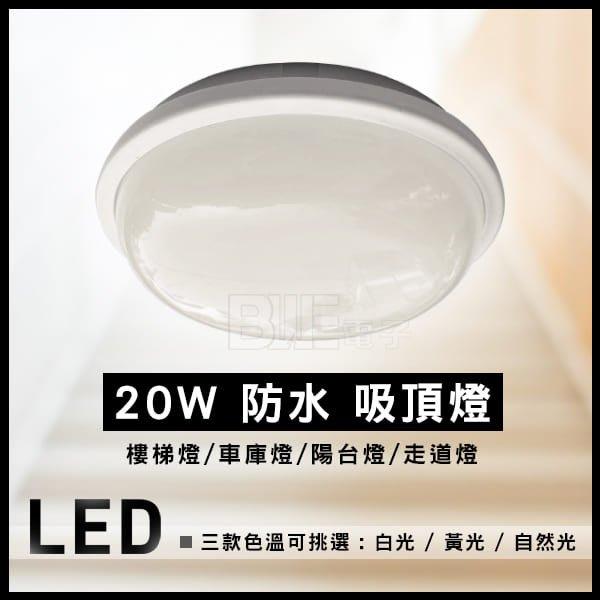 [百威電子] 含稅附發票 LED 圓形 20W 防水 吸頂燈 客廳燈 廁所燈 陽台燈 房間燈