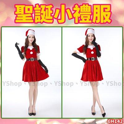含稅附發票 CH142 金絲絨 聖誕小禮服 聖誕女裝 聖誕裙 聖誕裝 聖誕禮服 聖誕服 聖誕帽 聖誕洋裝 聖誕老公公裝