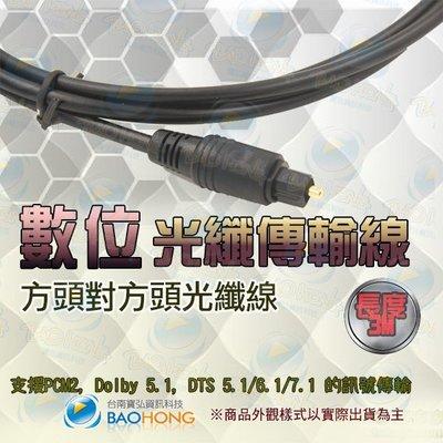 含稅價】3米3公尺3M 數位光纖線/光纖音源線/光纖傳輸線 Toslink (Optical) SPDIF 方轉方