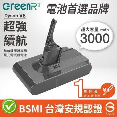 Dyson V8/SV10/3000mAh 副廠充電式鋰電池(台灣製) 吸塵器用電池 強強滾