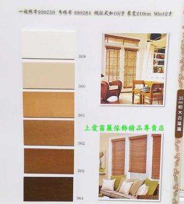 35mm椴木百葉窗-每才125元【上愛窗簾、百葉、拉門、捲簾、電動窗簾】特價中。
