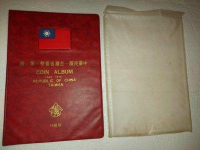 朋友託售! 中華民國硬幣集存簿《硬輔幣集存簿》台灣省套幣第一輯_特級版,總共1本出售(內含38年5角銀幣1枚狀態不錯,光此銀幣就值回票價);品項狀況如照片所示!