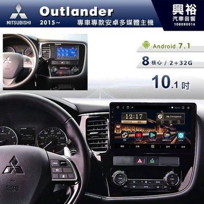☆興裕☆【專車專款】2015~19年Mitsubishi三菱Outlander專用10.1吋螢幕安卓機*8核心2+32G