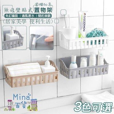 [7-11限今日299免運] 無痕壁掛收納籃 置物盒 整理盒 儲物籃 瀝水藍 浴室 廚房【F0357】