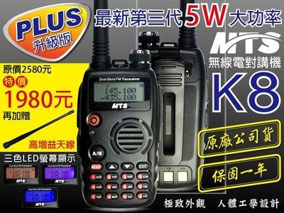 【兔機子無線電對講機】保固1年 雙頻《MTS K8 PLUS升級版》加贈高增益天線 超大音量 5瓦功率 8B F2 5R
