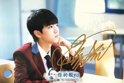 [簽名照] 王俊凱 《我們的少年時代》親筆簽名照片A版 精美包裝#5684