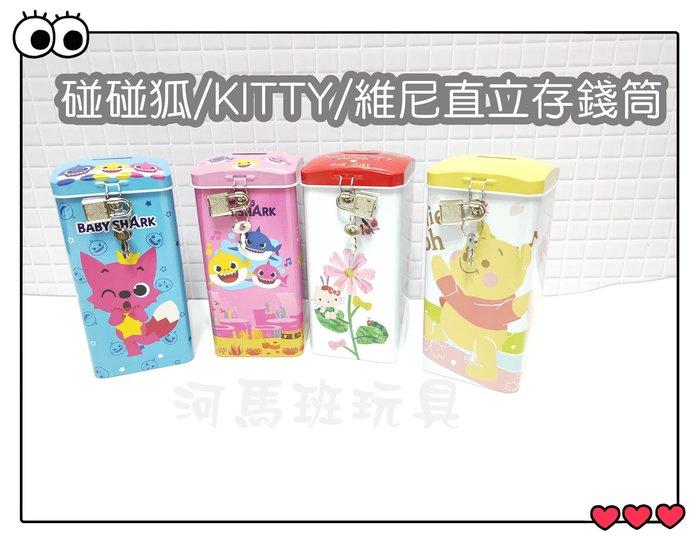 河馬班玩具-碰碰狐/小熊維尼/KITTY-直立存錢筒