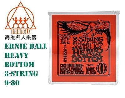 【名人樂器】Ernie Ball 八弦 鎳纏繞弦 電吉他弦 吉他弦 (9-80) P02624